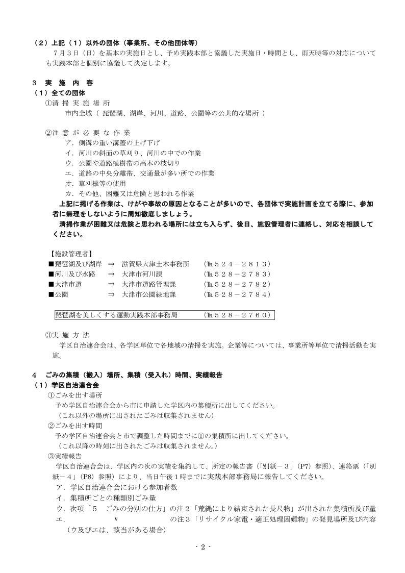 平成28年度 琵琶湖市民清掃実施要綱_02