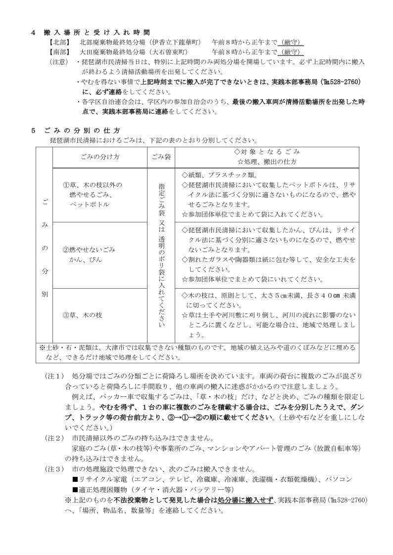 平成27年度 琵琶湖市民清掃実施要綱_02