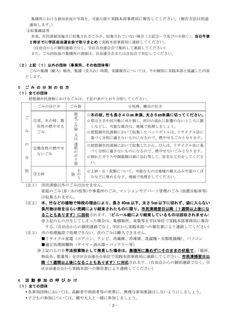 平成28年度 琵琶湖市民清掃実施要綱_03