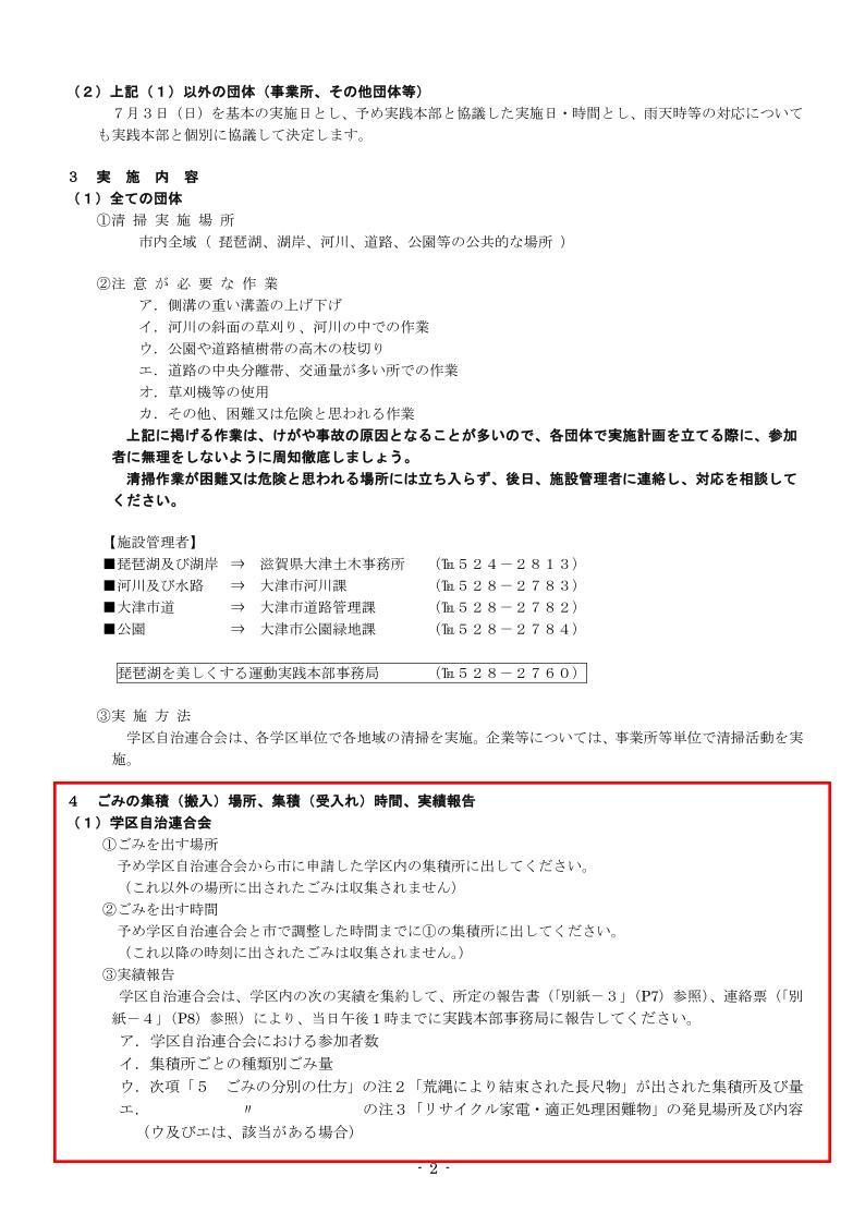 平成28年度 琵琶湖市民清掃実施要綱_06