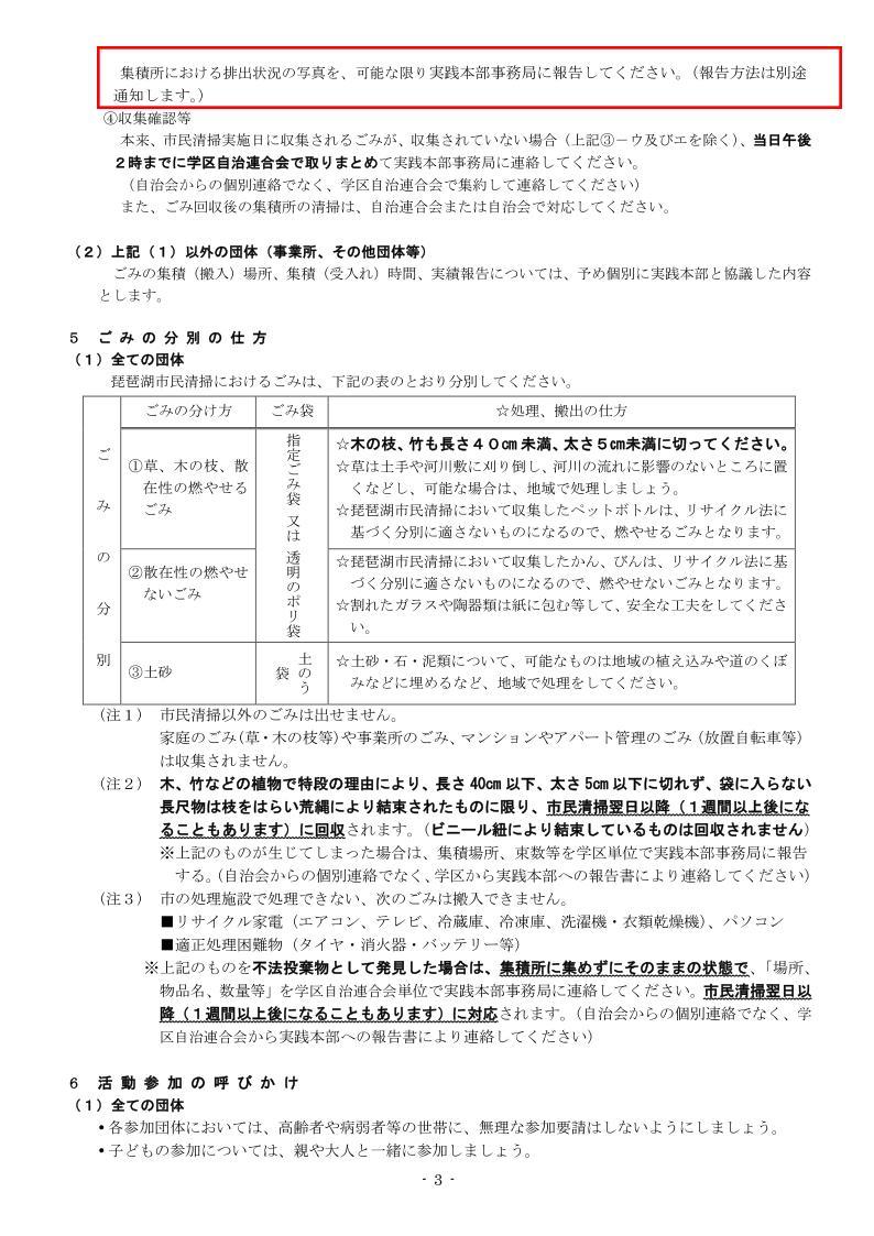 平成28年度 琵琶湖市民清掃実施要綱_10
