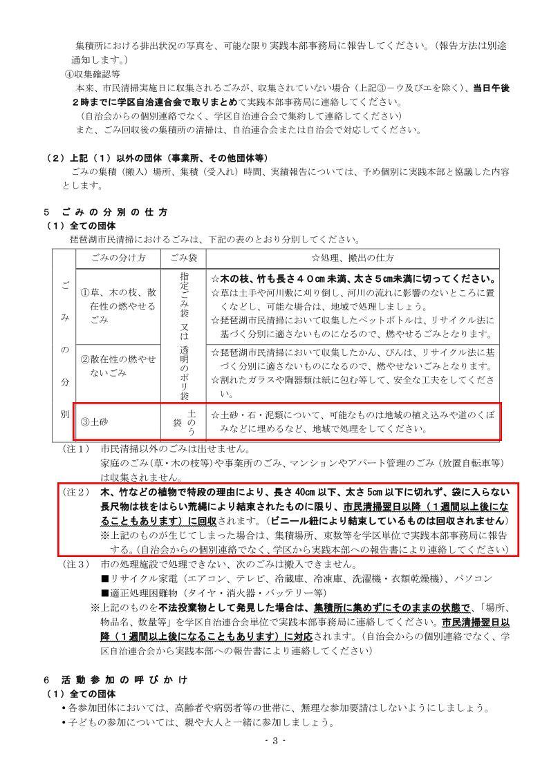 平成28年度 琵琶湖市民清掃実施要綱_07