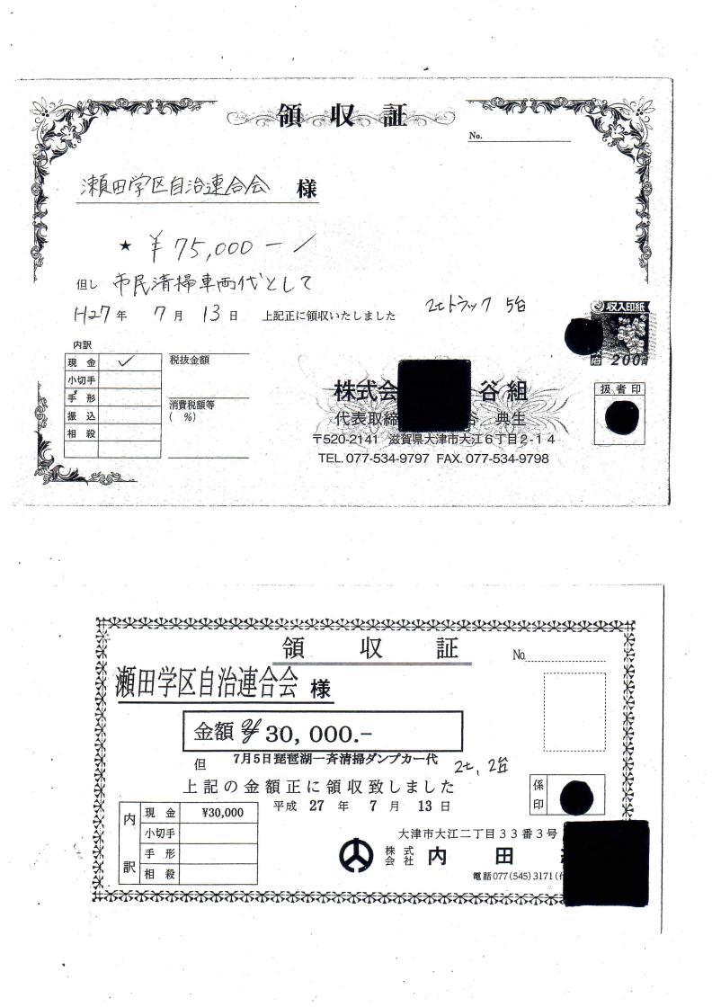 平成27年瀬田謝礼_01