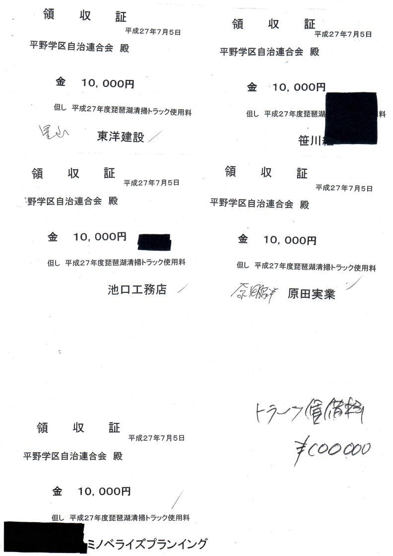平成27年平野謝礼_01
