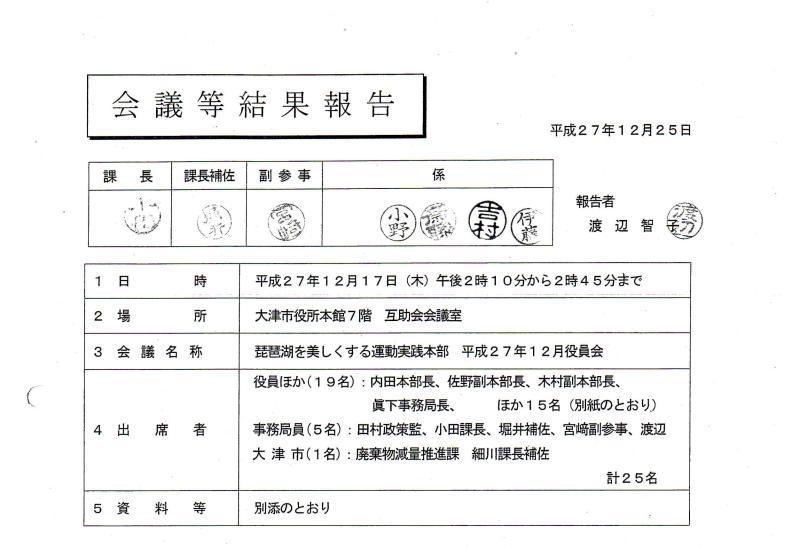 平成27年12月17日琵琶湖市民清掃・役員会議事録①_02