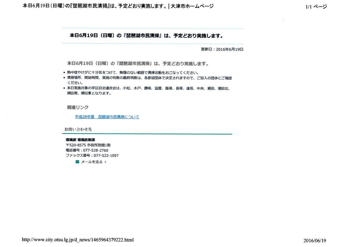 6/19大津市ホームページ/琵琶湖市民清掃の実施のお知らせ_01
