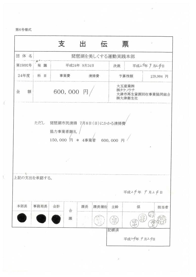 H24年7月8日延期分増額補助金(60万円)_01