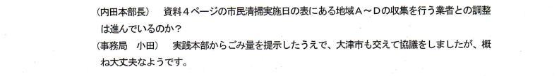 平成27年12月17日琵琶湖市民清掃・役員会議事録②_01