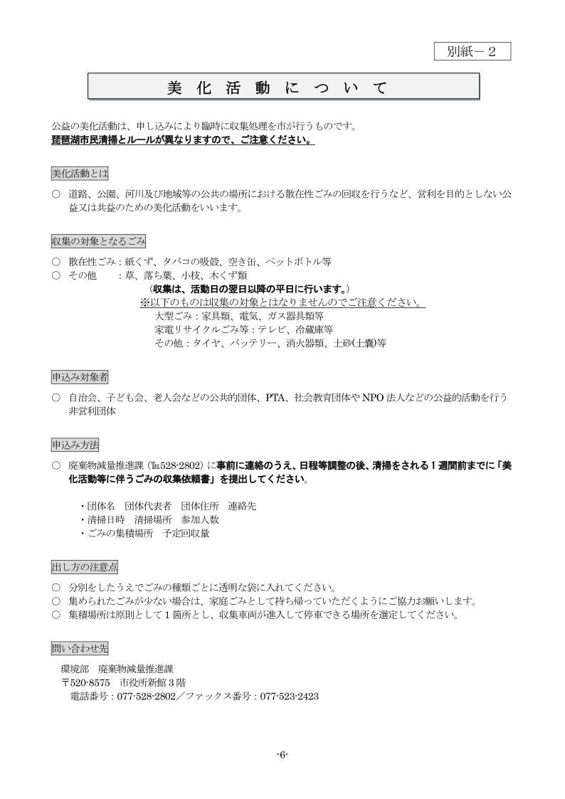 美化活動について/琵琶湖市民清掃とルールが異なる_01