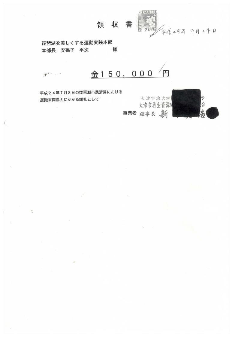 H24年7月8日延期分領収証(再生資源組合)_01