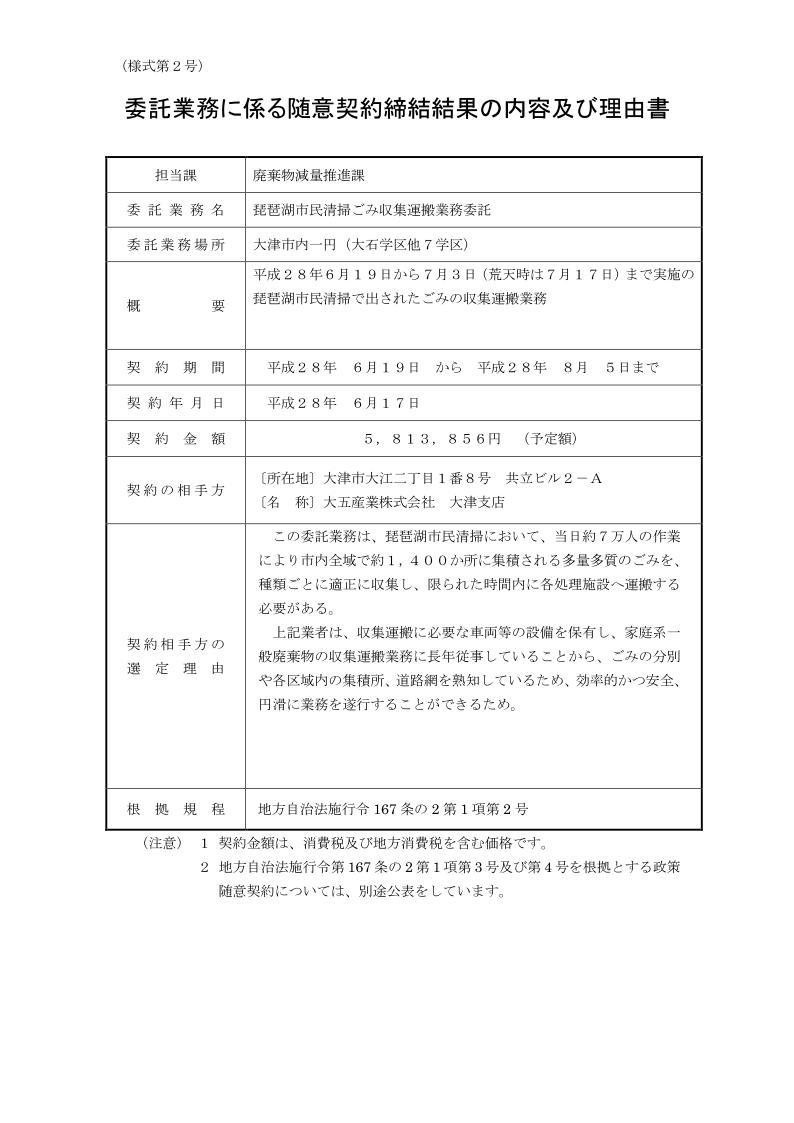 2,016年度/琵琶湖市民清掃・収集・運搬業務委託_04