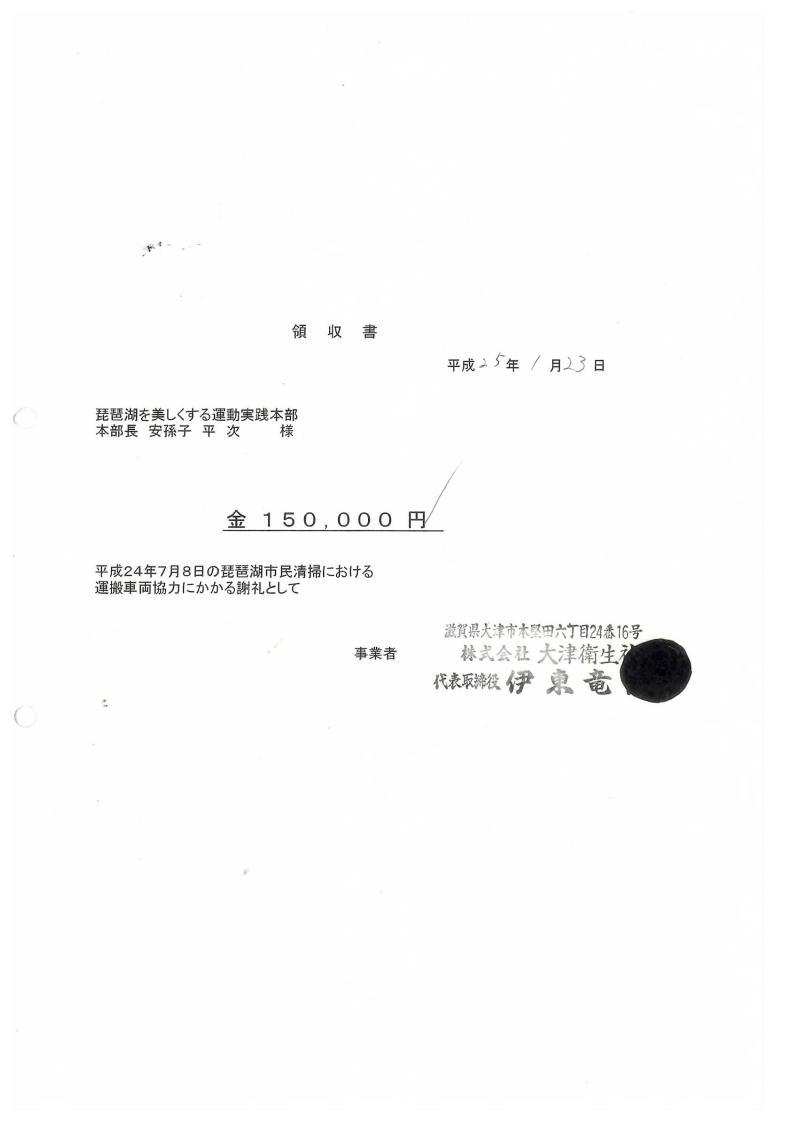 H24年7月8日延期分領収証(大津衛生社)_01