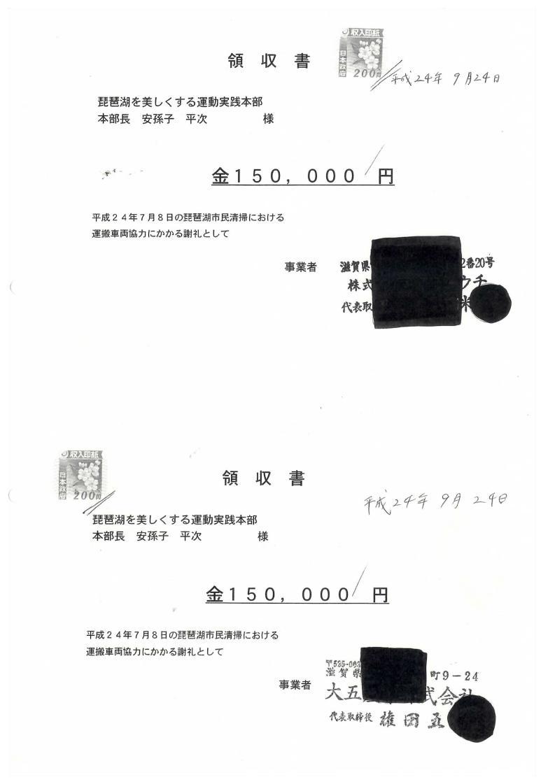 H24年7月8日延期分領収証(大五・タケノウチ)_01