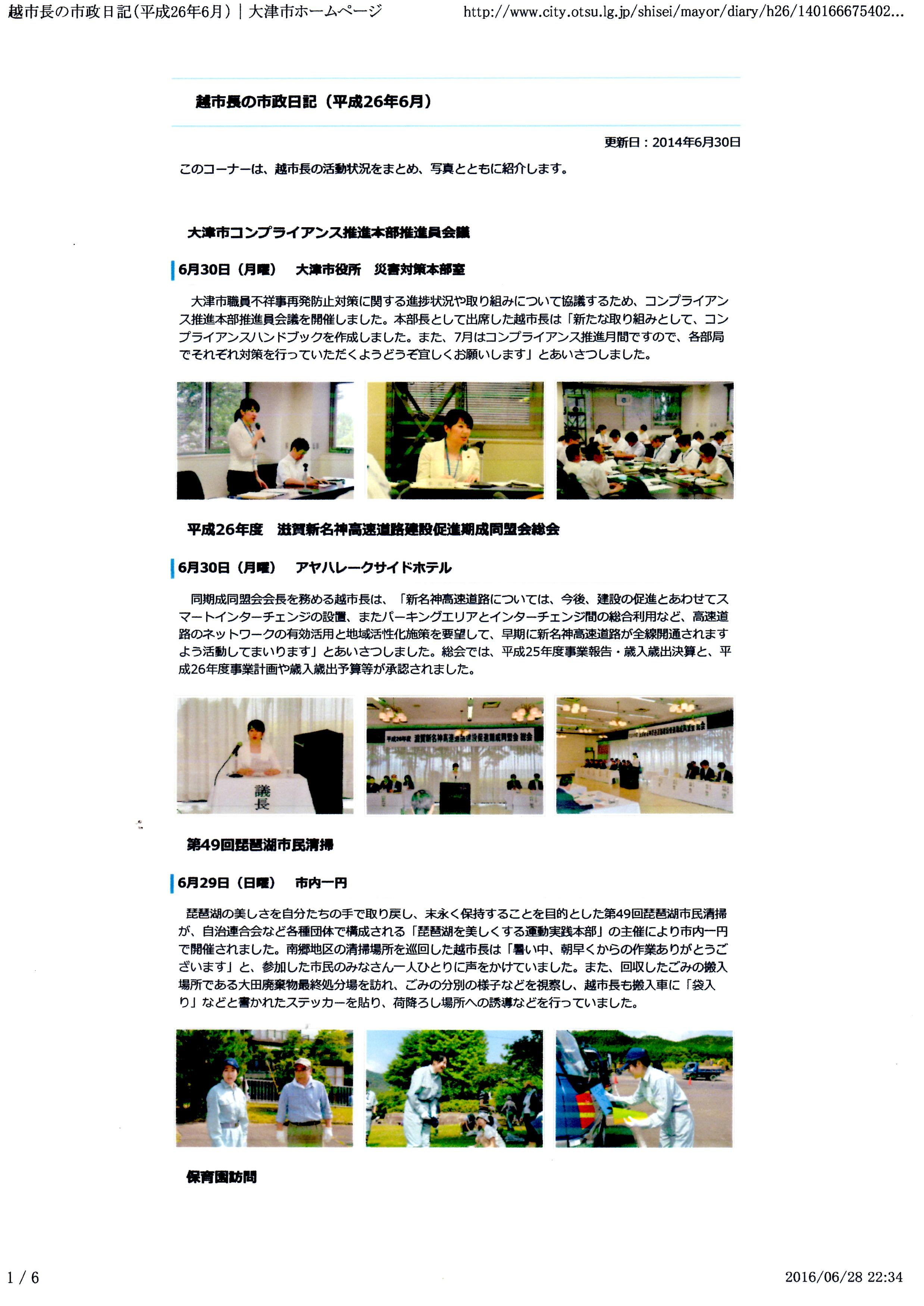 越市長の市政日記/2014年6月29日(日)琵琶湖市民清掃