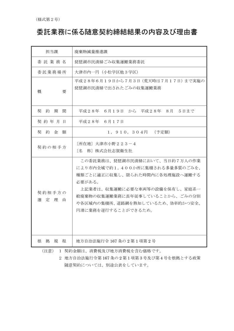 2,016年度/琵琶湖市民清掃・収集・運搬業務委託_01