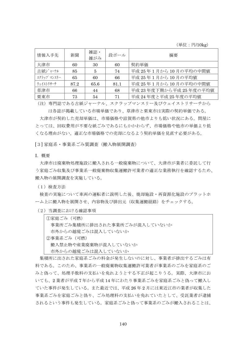26houkatu7_09