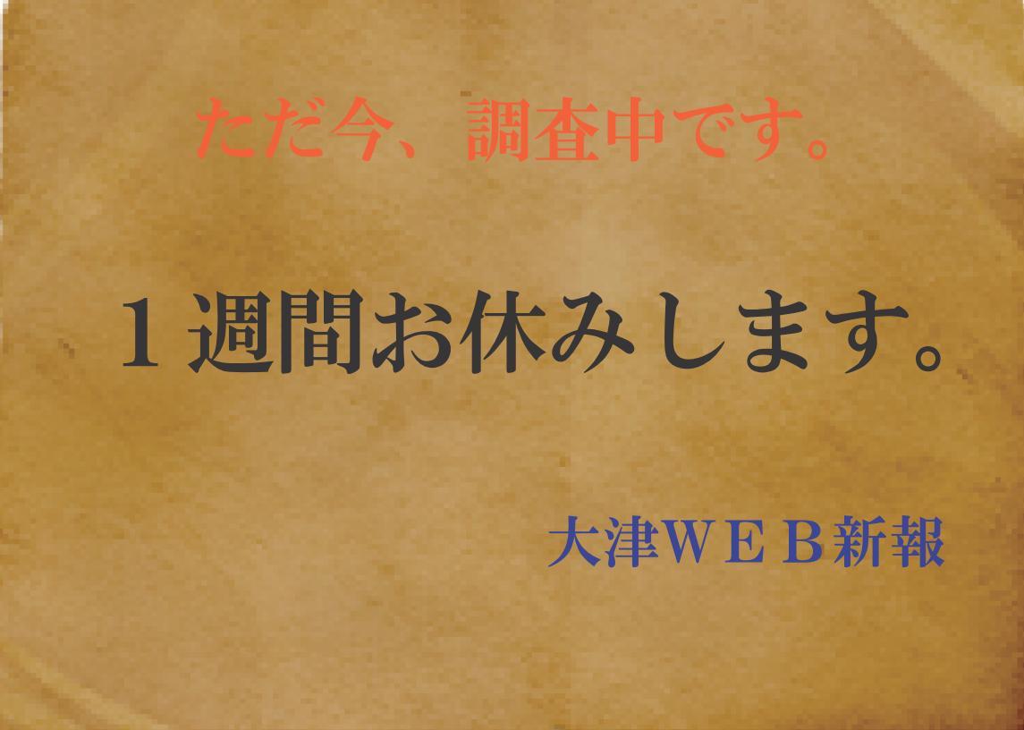 調査中_01
