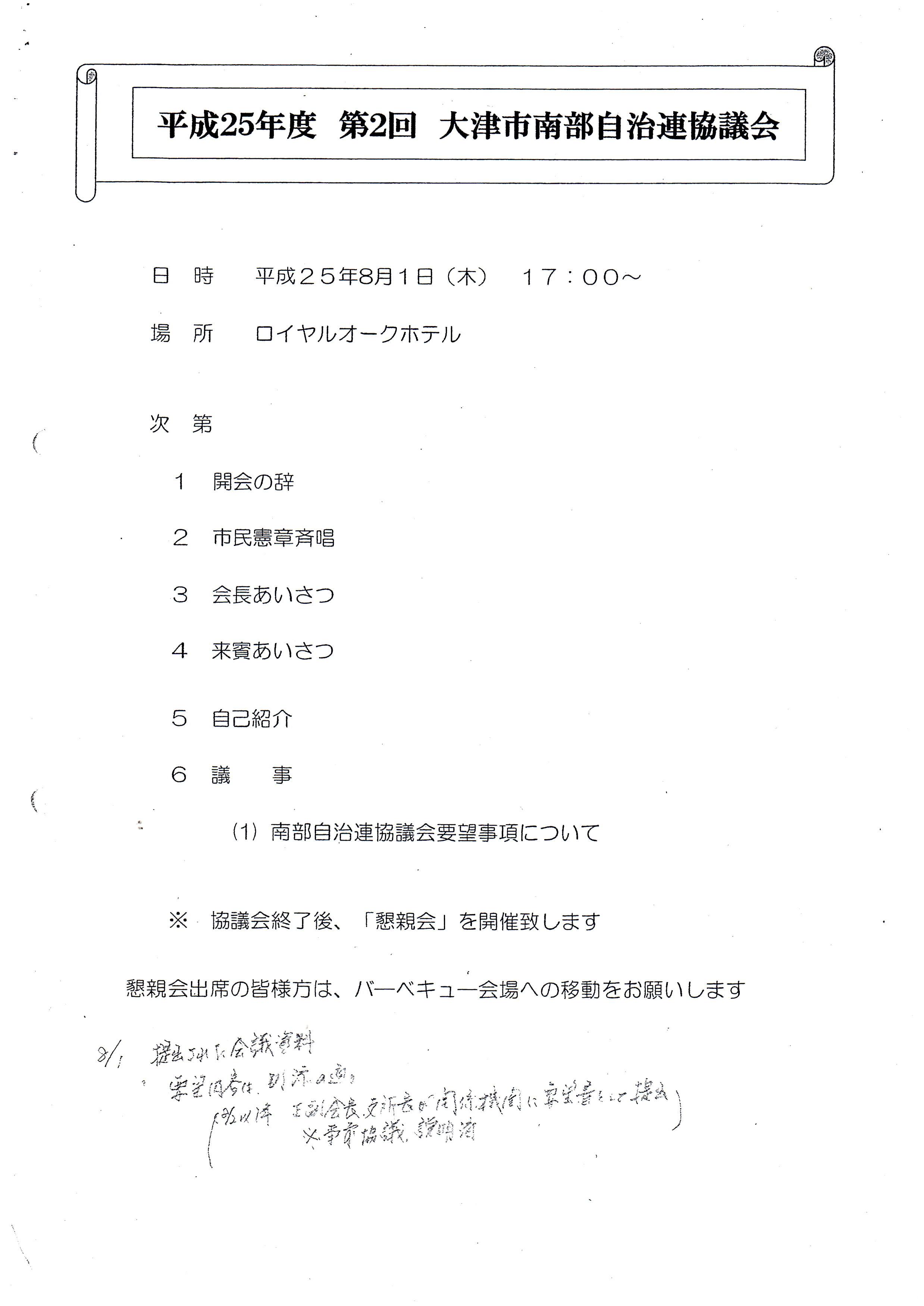 南部自治連/平成25年8月1日