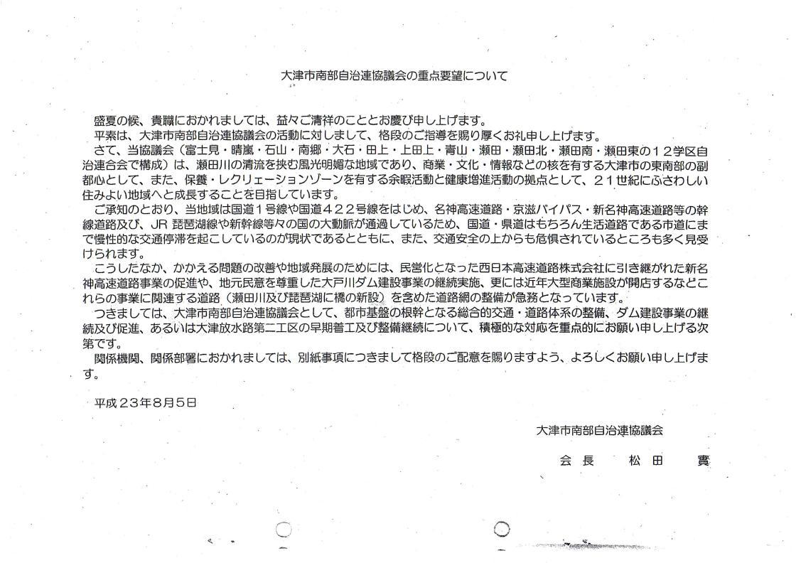 南部自治連の要望/平成23年_01
