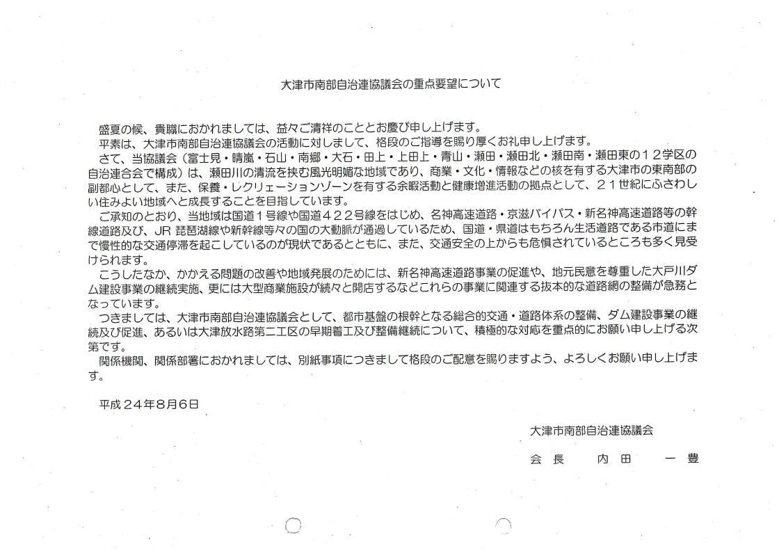 南部自治連の要望/平成24年_01