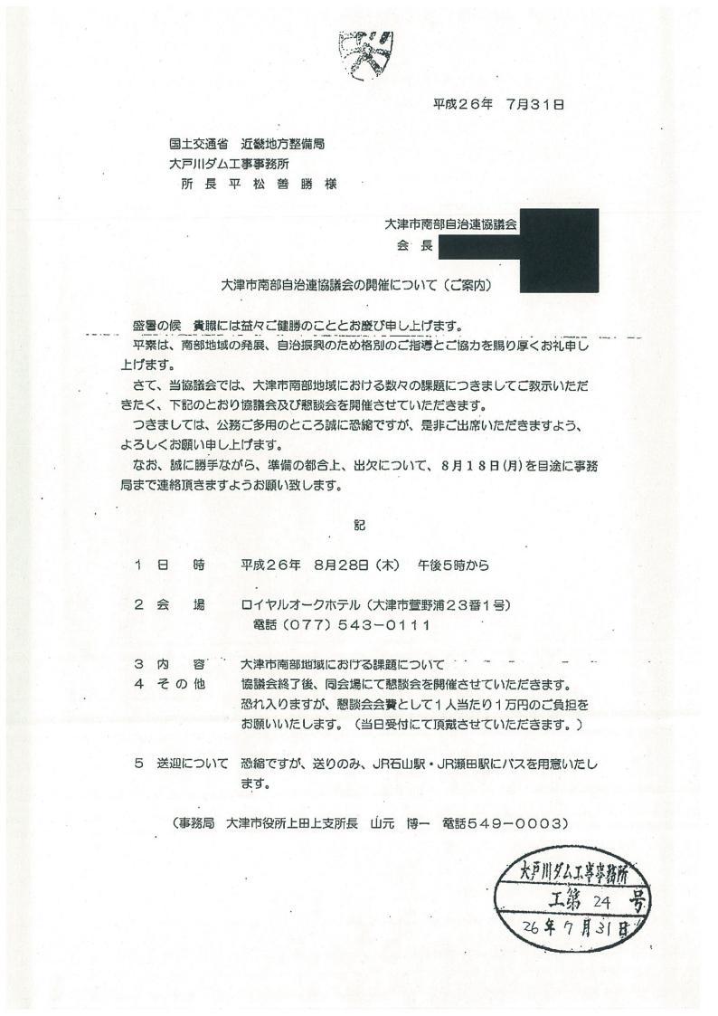 H26南部自治連関係_01
