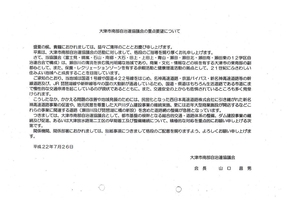 南部自治連の要望/平成22年_01
