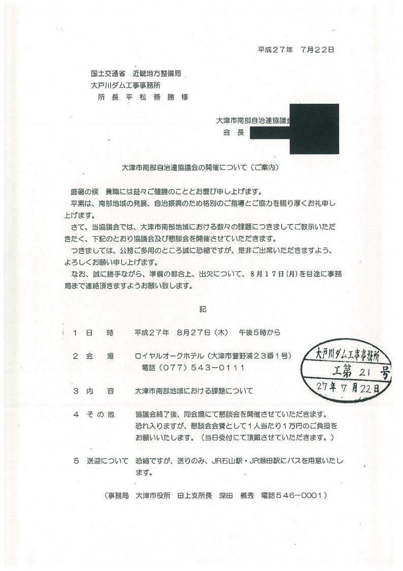 H27南部自治連関係_01