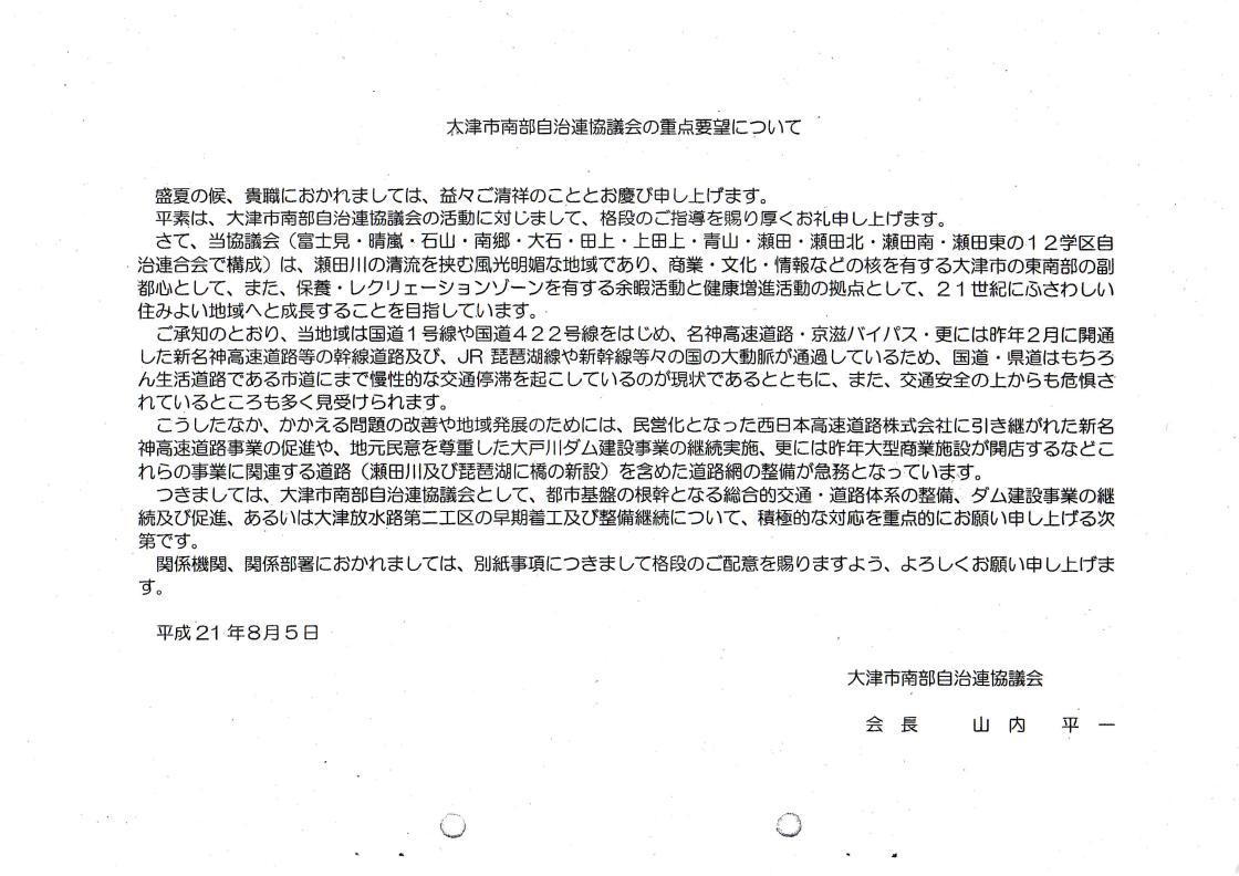 南部自治連の要望/平成21年_01