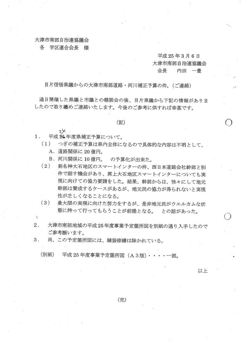 南部自治連協議会/平成25年3月目片県議からの情報_01