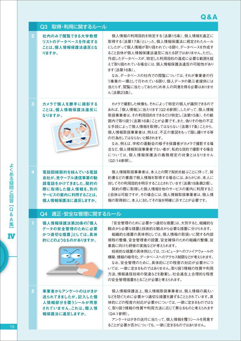 個人情報保護/取特・利用に関するルール_01